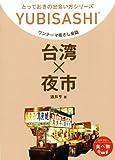 ワンテーマ指さし会話 台湾×夜市 とっておきの出会い方シリーズ