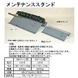 ■【コスミック 】ジオラマアクセサリーメンテナンススタンド(HO用)(CA-5)鉄道模型 ...