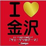 I Love 金沢 -ツエーゲンのテーマ- 【ツエーゲン金沢公式応援ソング】