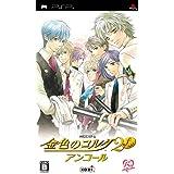 金色のコルダ2f(フォルテ) アンコール(通常版) - PSP