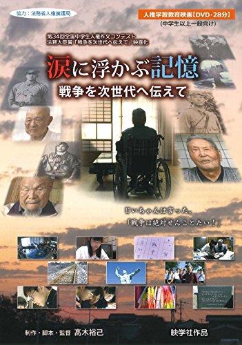 DVD/カラー28分/2017年涙に浮かぶ記憶 戦争を次世代...