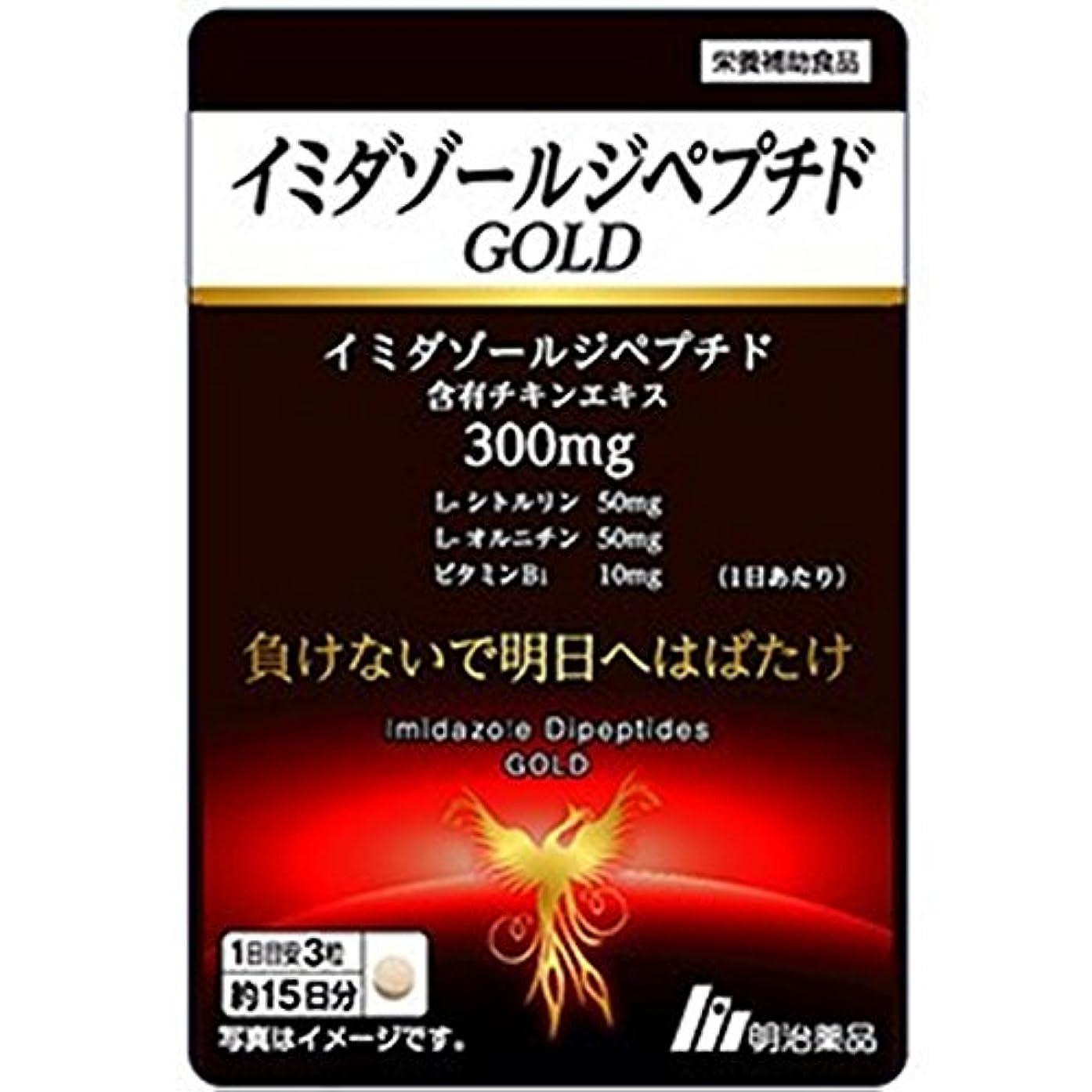 シリーズ主観的すばらしいです明治薬品 イミダゾールペプチドGOLD 45粒