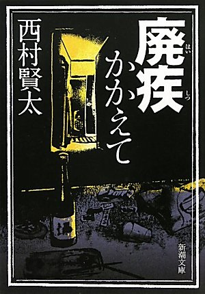 廃疾かかえて (新潮文庫)の詳細を見る