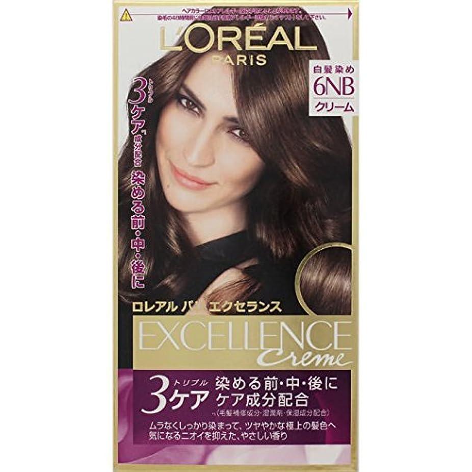 ガジュマル思慮深い入浴ロレアル パリ ヘアカラー 白髪染め エクセランス N クリームタイプ 6NB やや明るい自然な栗色