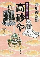 高砂や 樽屋三四郎 言上帳 (文春文庫)