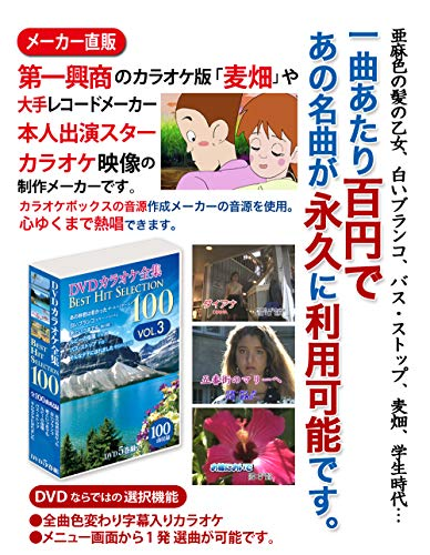 DVDカラオケ全集 「Best Hit Selection 100」 VOL.3