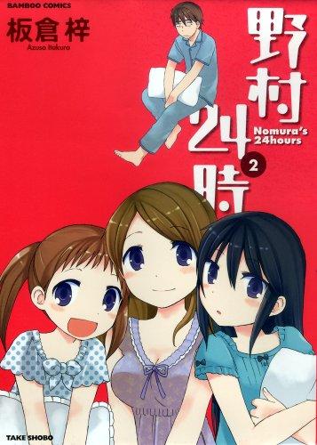 野村24時 2 (バンブーコミックス)