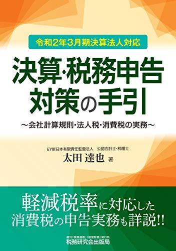 決算・税務申告対策の手引 (令和2年3月期決算法人対応)