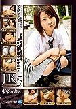 JK5 東条かれん [DVD]