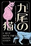 九尾の猫〔新訳版〕 (ハヤカワ・ミステリ文庫)
