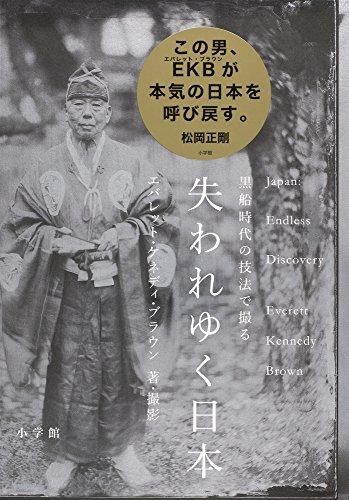 『失われゆく日本 黒船時代の技法で撮る』縄文時代から受け継がれてきた知恵にこそ、現代の問題を解決するヒントがある