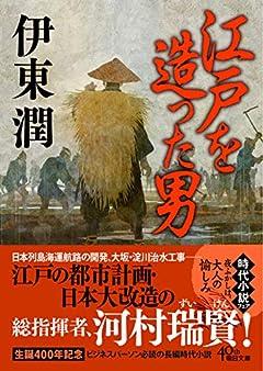 江戸を造った男 (朝日文庫)