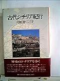 古代シチリア紀行 (1980年)