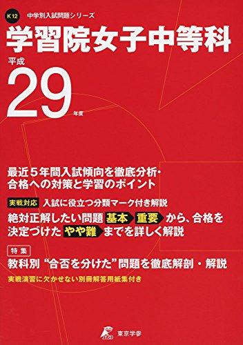 学習院女子中等科 平成29年度 (中学校別入試問題シリーズ)