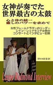 [谷口はるひ]の女神が奏でた世界最古の太鼓: レイン・レッドモンドインタビュー