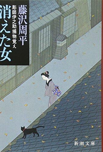 消えた女—彫師伊之助捕物覚え (新潮文庫)