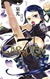 7thGARDEN 8 (ジャンプコミックス)