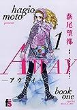 AWAY-アウェイ-(1) (flowers コミックス)