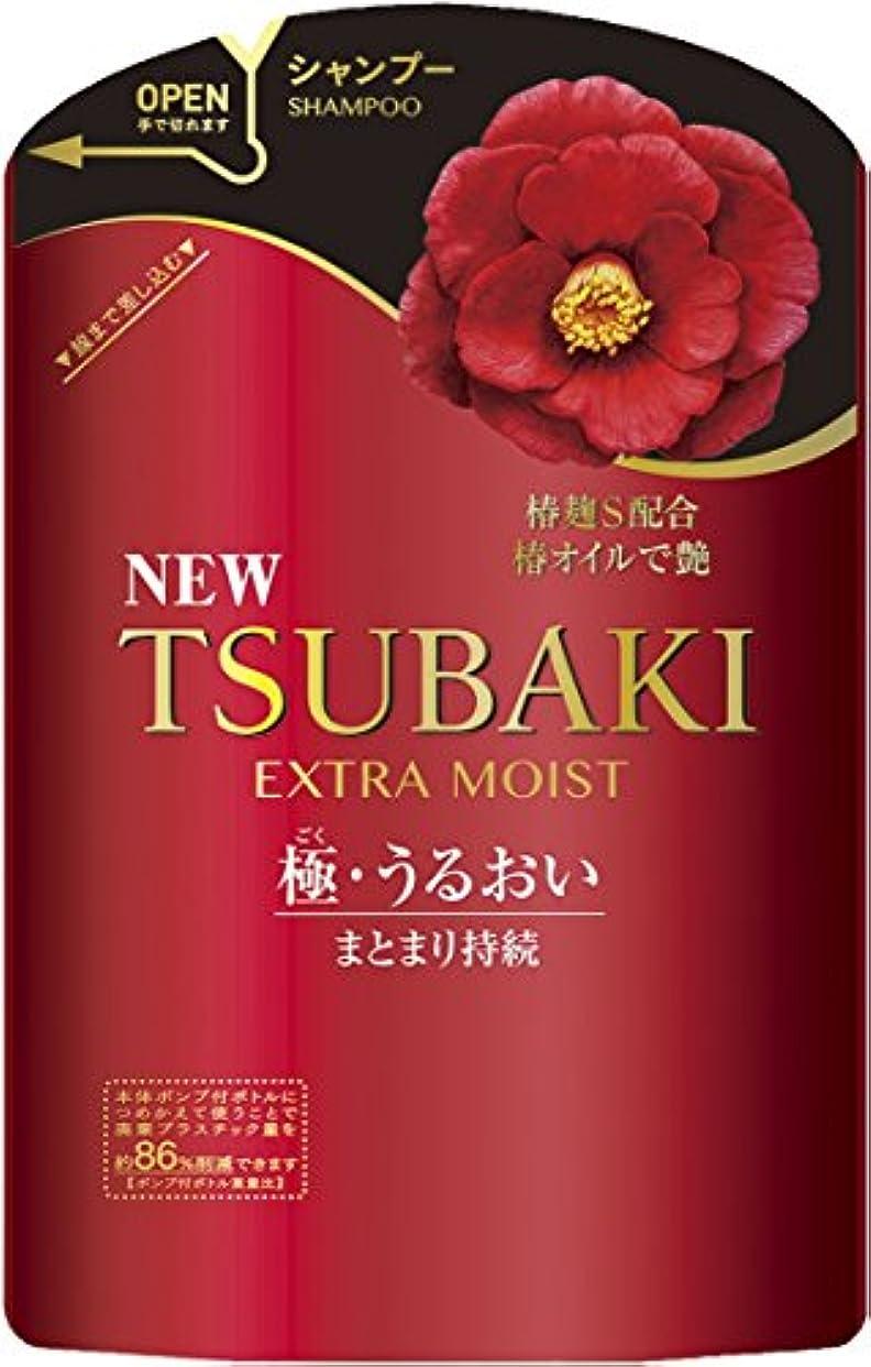 施設乱暴な相対的TSUBAKI エクストラモイスト シャンプー つめかえ用 345ml