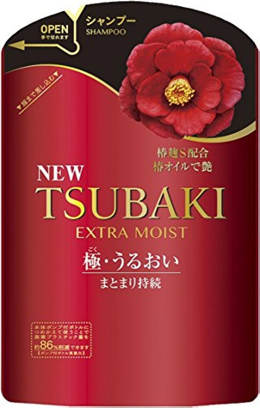 悪魔塩辛い提案するTSUBAKI エクストラモイスト シャンプー つめかえ用 345ml