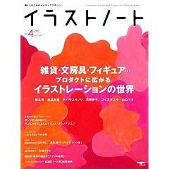 イラストノート no.4―描く人のためのメイキングマガジン 雑貨・文房具・フィギュア…プロダクトに広がるイラストレーショ (Seibundo mook)