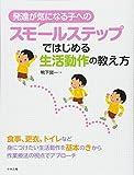 発達が気になる子へのスモールステップではじめる生活動作の教え方