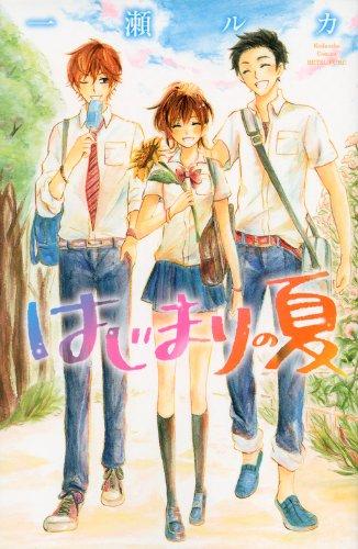 はじまりの夏 (講談社コミックス別冊フレンド)の詳細を見る