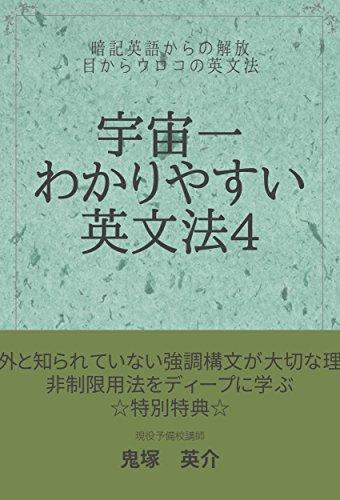 宇宙一わかりやすい英文法4: 暗記英語からの解放 (英文法参考書)