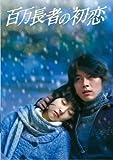百万長者の初恋 スタンダード版 [DVD] 画像
