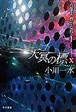 天冥の標? 青葉よ、豊かなれ PART1 (ハヤカワ文庫JA)