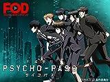 PSYCHO-PASS サイコパス 新編集版(フジテレビオンデマンド)