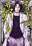 マッドサマースクール (3) (comic死角)