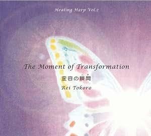 ヒーリングハープ~変容の瞬間(とき) Healing Harp~The Moment of Transformation(ヒーリングハープ・セラピーシリーズ Vol.2)