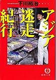 アジア迷走紀行 (徳間文庫)