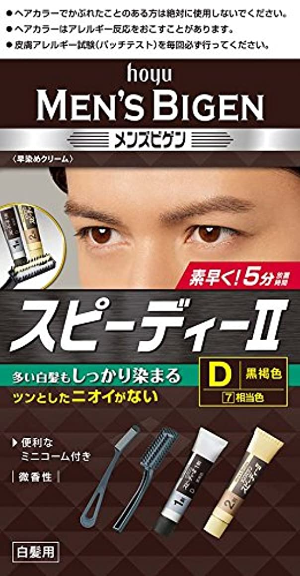 バスルームデコレーション悪質なホーユー メンズビゲン スピーディーII D (黒褐色) 1剤40g+2剤40g