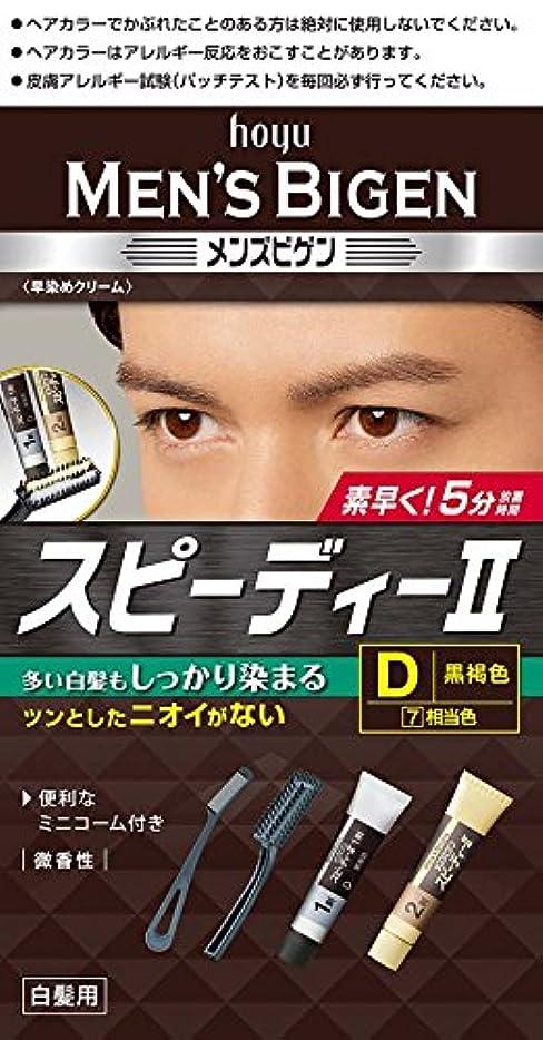 薄いおとうさん火薬ホーユー メンズビゲン スピーディーII D (黒褐色)1剤40g+2剤40g [医薬部外品]