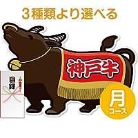 【パネもく!】特撰!神戸牛 月コース(目録・A2型抜きパネル付)