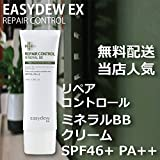 EASYDEW EX 【NEW !! ★数量限定★ミネラル BBクリーム SPF45 MINRAL BB CREAM】[韓国人気コスメ イージーデュー 芸能人化粧品]