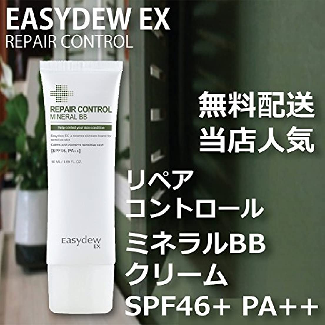 サーキュレーションナインへ宣言するEASY DEW EX ミネラル BBクリーム SPF46+ PA++ 50ml MINRAL BB CREAM 韓国 人気 コスメ イージーデュー 敏感 乾燥 美白 しわ 3重機能性