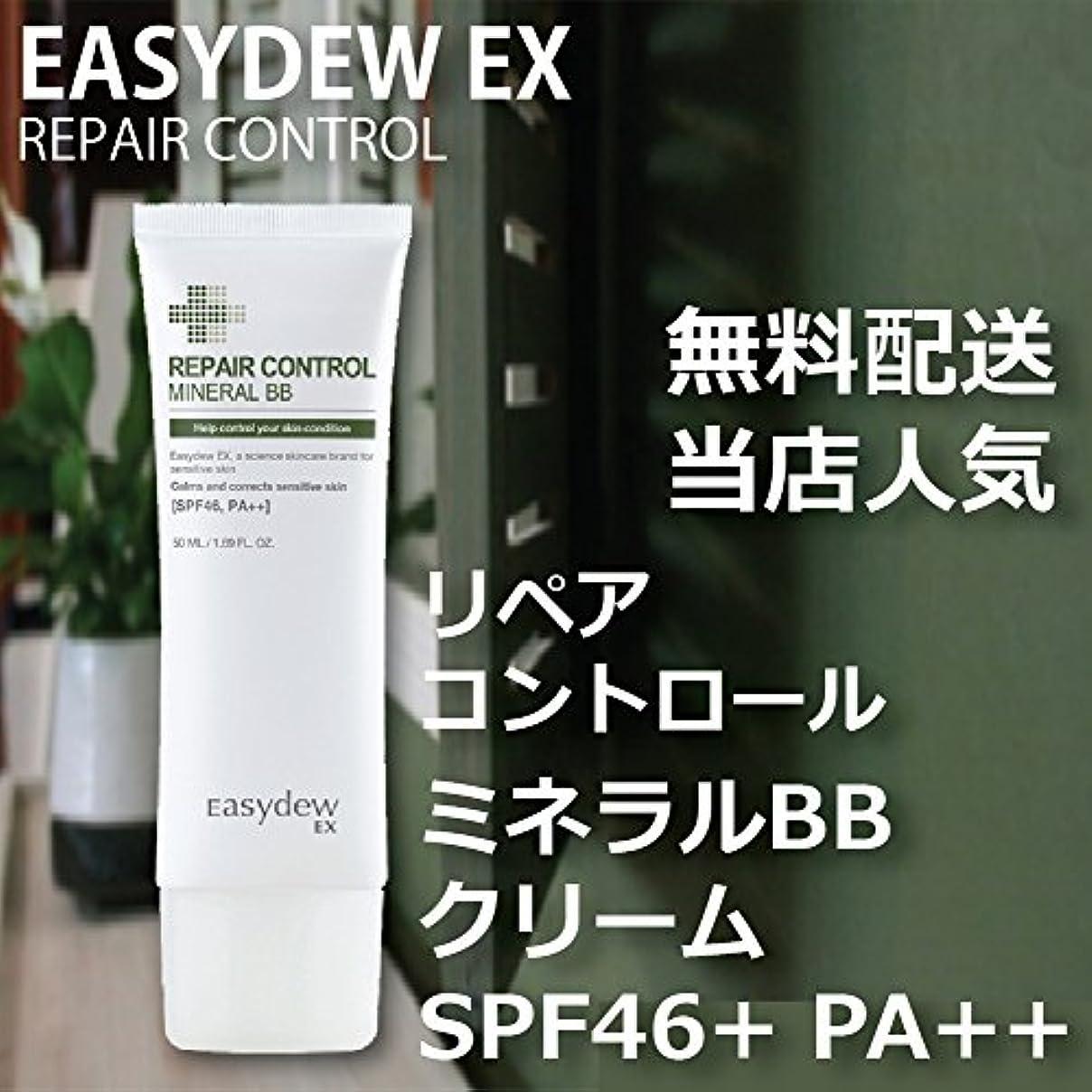 穿孔するもし静的EASY DEW EX ミネラル BBクリーム SPF46+ PA++ 50ml MINRAL BB CREAM 韓国 人気 コスメ イージーデュー 敏感 乾燥 美白 しわ 3重機能性