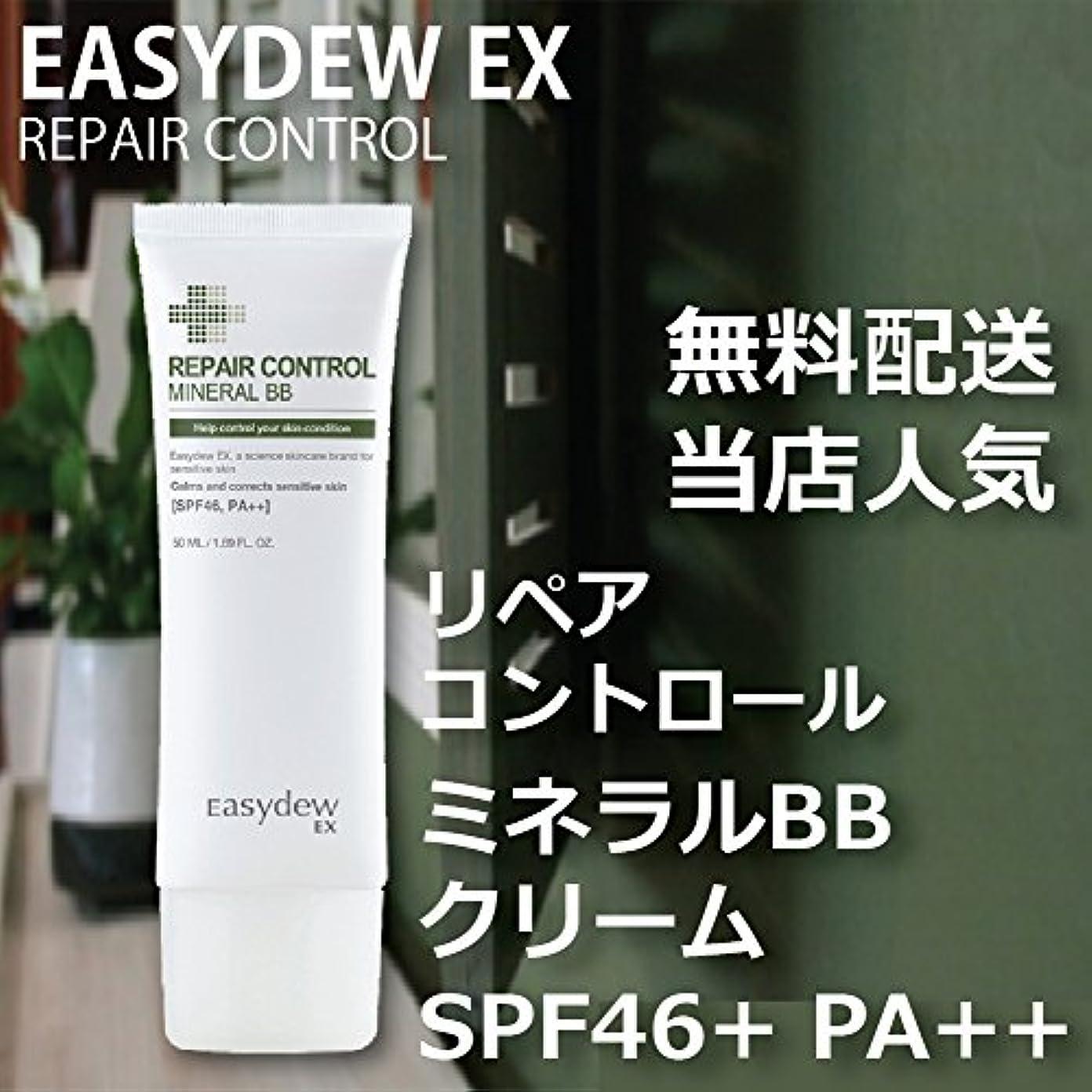 内側全部サービスEASY DEW EX ミネラル BBクリーム SPF46+ PA++ 50ml MINRAL BB CREAM 韓国 人気 コスメ イージーデュー 敏感 乾燥 美白 しわ 3重機能性