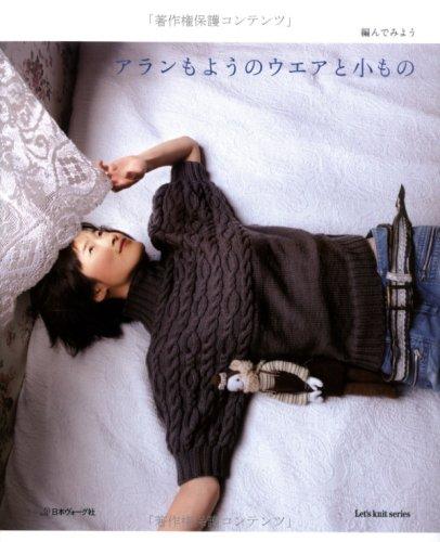 アランもようのウエアと小もの (Let's knit series)