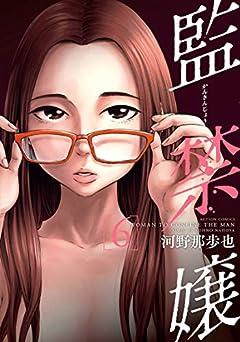 監禁嬢の最新刊