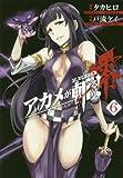 アカメが斬る! 零(6) (ビッグガンガンコミックス)