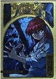 サライ 9 (ヤングキングコミックス)