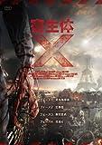 寄生体X[DVD]