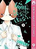 猫田のことが気になって仕方ない。 9 (りぼんマスコットコミックスDIGITAL)