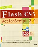 Flash CS5/ActionScript3.0 (CGリテラシー)