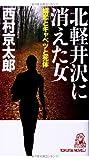 北軽井沢に消えた女: 嬬恋とキャベツと死体 (トクマ・ノベルズ)
