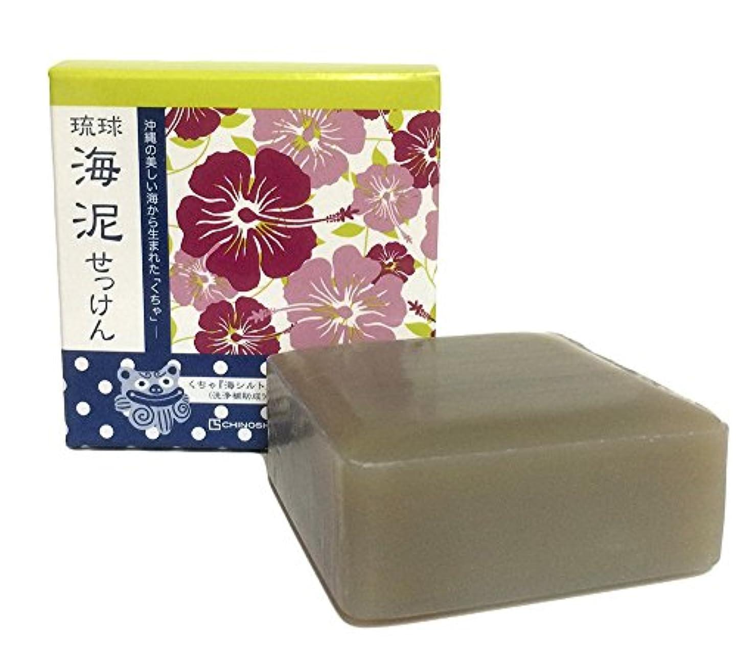 暖かくいっぱい魅惑的な琉球海泥せっけん(クレイソープKD)1個入